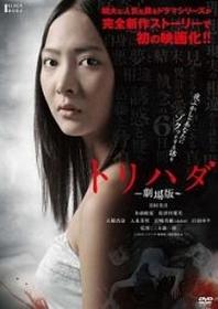 torihada gekijoban dvd