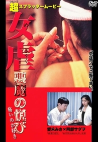 megyaku naked blood dvd japan cover