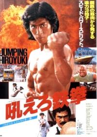 jumping hiroyuki hoero tekken