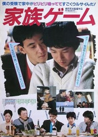 kazoku game 1983 japan matsuda