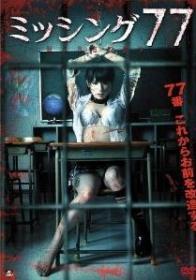 MISSING 77 DVD