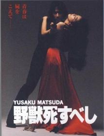 yaju shisubeshi 1980