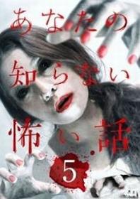anata no shiranai kowai anashi 5