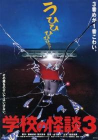 gakkou no kaidan 3 1997