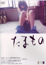 tamamono dvd jp