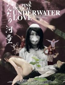 underwater-love-onna-no-kappa-poster
