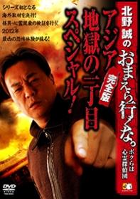 KITANO MAKOTO NO OMAERA IKUNA ASIA JIGOKU NO ICHOME SPECIAL KANZEN BAN dvd