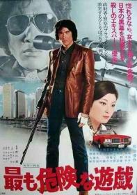 mottomo kiken na yuugi poster