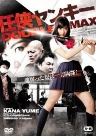yume kana double max