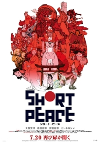 short peace japanese poster