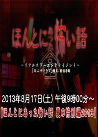 honto ni atta kowai hanashi 2013