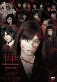 ADA 2_DVD