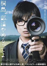 Kirishima,_Bukatsu_Yamerutteyo