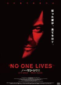 no one lives poster jap