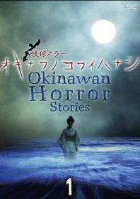 okinawa horror stories 1 dvd