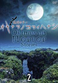 okinawa horror stories 2 dvd