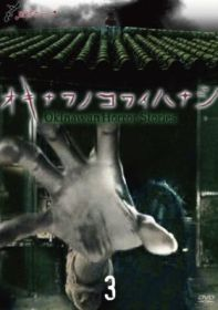 okinawan horror stories 3