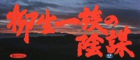 shogunssamurai_1