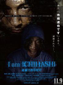i am ichihashi poster