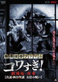 Senritsu kaiki file Kowasugi gekijouban joshou Shinsetsu Yotsuya kaidan Oiwa no noroi
