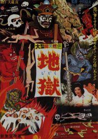 jigoku japan poster 1960