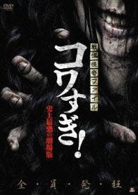 senritsu kaiki file kowasugi gekijouban