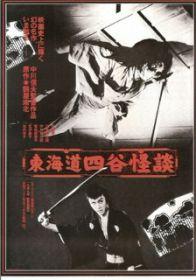 tokaido yotsuya kaidan 1959