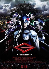 gatchaman japan poster