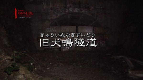 omaera ikuna kyushu special IMAGE 13