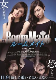 roommate poster japan 2013