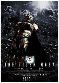 tiger mask 2013