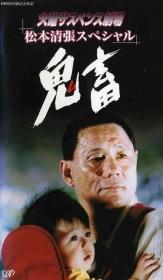 kichiku-video-2002