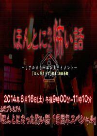 honto ni atta kowai hanashi 2014