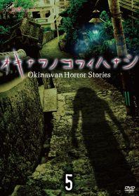 okinawa horror stories 5