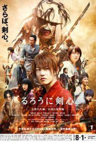 Rurouni_Kenshin,_Kyoto_Inferno_film_poster