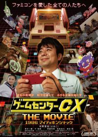 gamecenter cx the movie