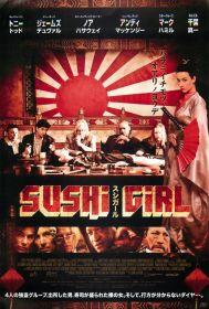 sushi_girl_jp