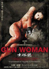 gun woman poster japan