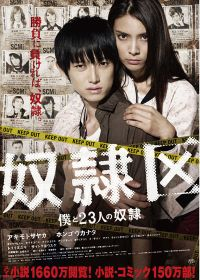 Me_and_23_Slaves tokyo slaves