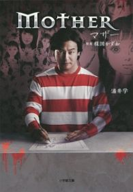 MOTHER umezu kazuo poster