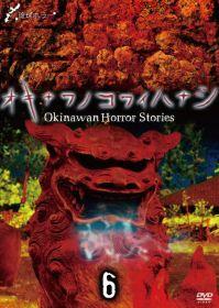 okinawa no kowai hanashi dvd 6