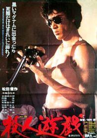 satsujin yugi 1978