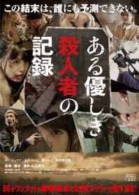 Aru yasashiki satsujinsha no kiroku poster japan 2014