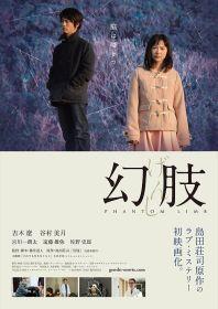 genshi-poster