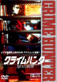 CRIME HUNTER DVD
