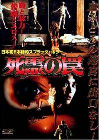 evil dead trap 1988 dvd