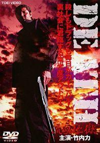 death riki takeuchi