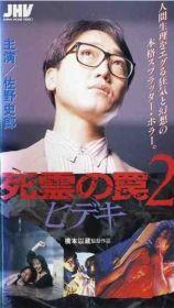 Evil dead trap 2 hideki japan VHS