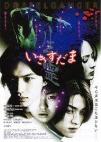 IKISUDAMA 2001