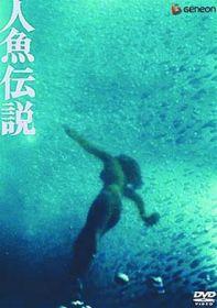 mermaid legend ningyo densetsu 1984